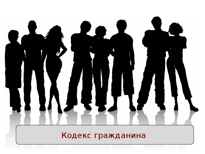 """Разработка урока обществознания на тему """"Гражданин"""""""