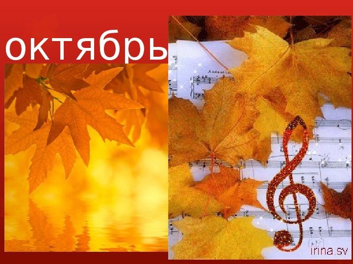 Сценарий праздника    «Здравствуй, Осень! В  гости милости просим!» для учащихся 1 классов.