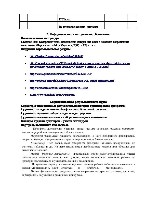 Рабочая программа по внеурочной деятельности  «Бисероплетение»