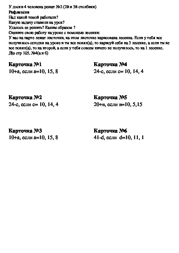 Сложение и вычитание в случаях 40 + 34, 74 – 40.