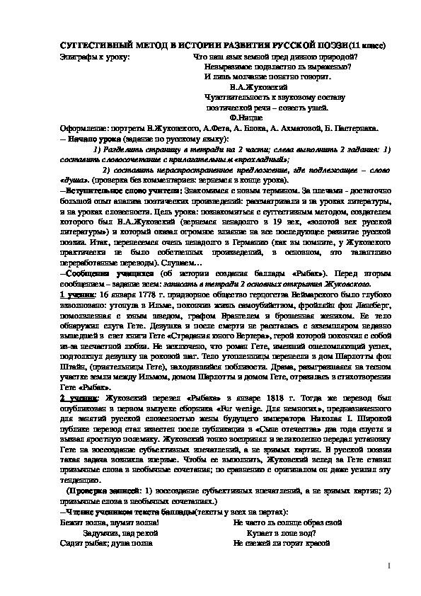 """Урок """"Суггестивный метод в развитии русской поэзии"""", 11 класс"""