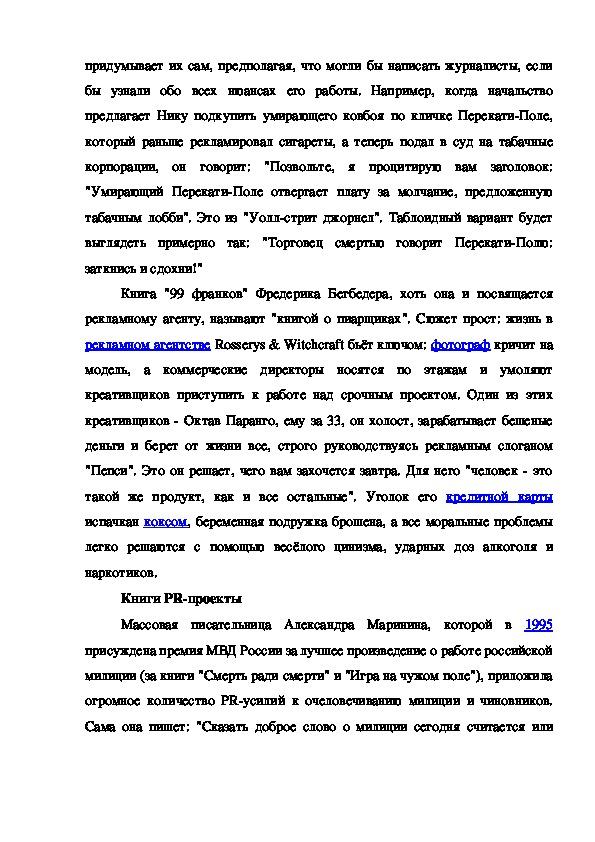 Российская девушка модель корпораций курсовая работа работа для девушек в камышине