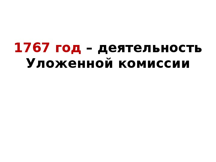 """Конспект урока и презентация по истории России на тему """"Внутренняя политика Екатерины 2"""" (7 класс)"""