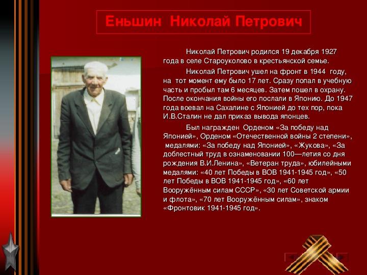 """Презентация """"Помним, чтим, свято храним..."""", посвященная Победе в Великой Отечественной войне"""