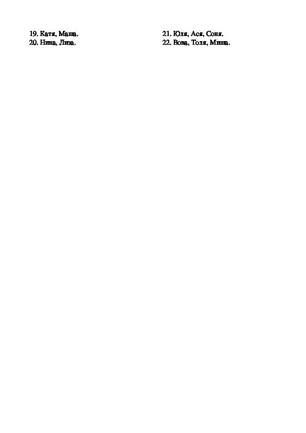 """Методическая разработка для занятий во внеурочной деятельности кружка """"Всезнайка"""" для обучающихся 3 класса"""