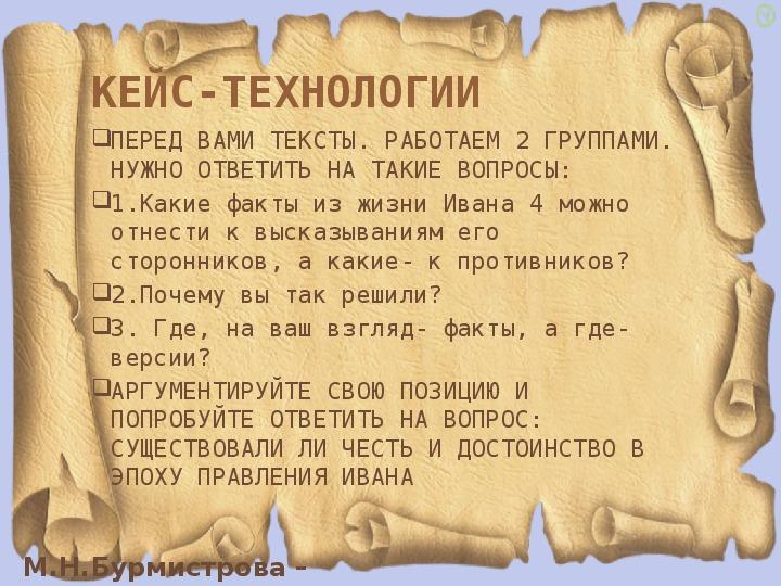 """Презентация """"Вопросы чести и достоинства в истории государства Российского. Иван 4"""""""