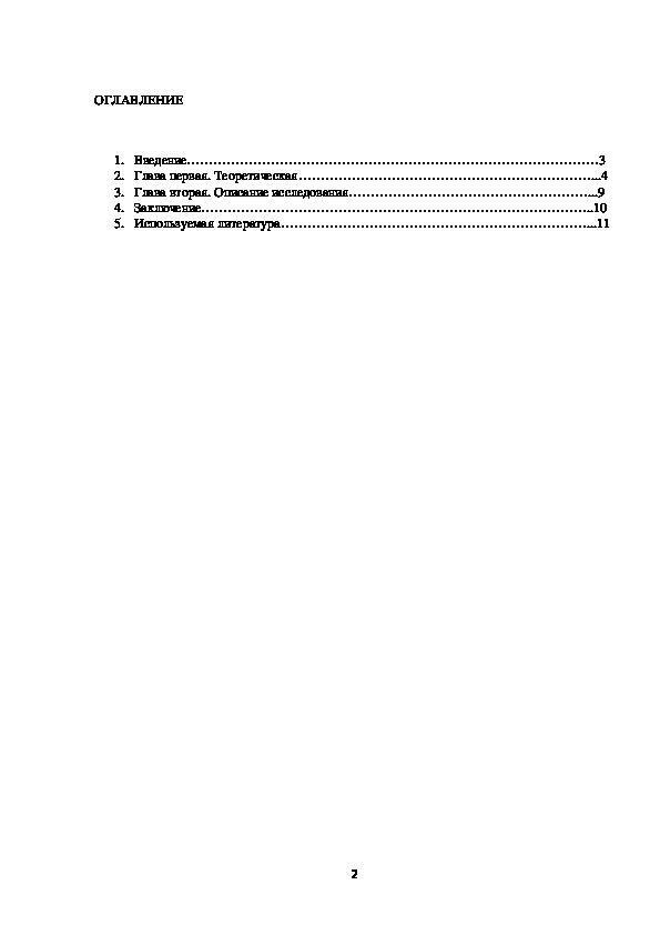 """Проектная исследовательская работа на тему """"Ошибки и недоразумения в географических названиях"""""""