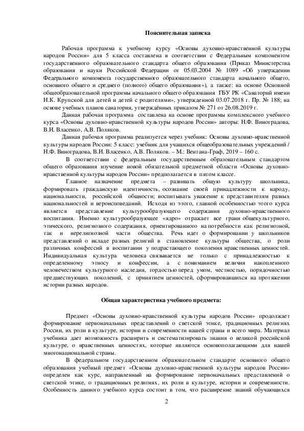 "Рабочая программа и КТП по курсу ""ОДНКНР"" 5 класс. 2019-2020"