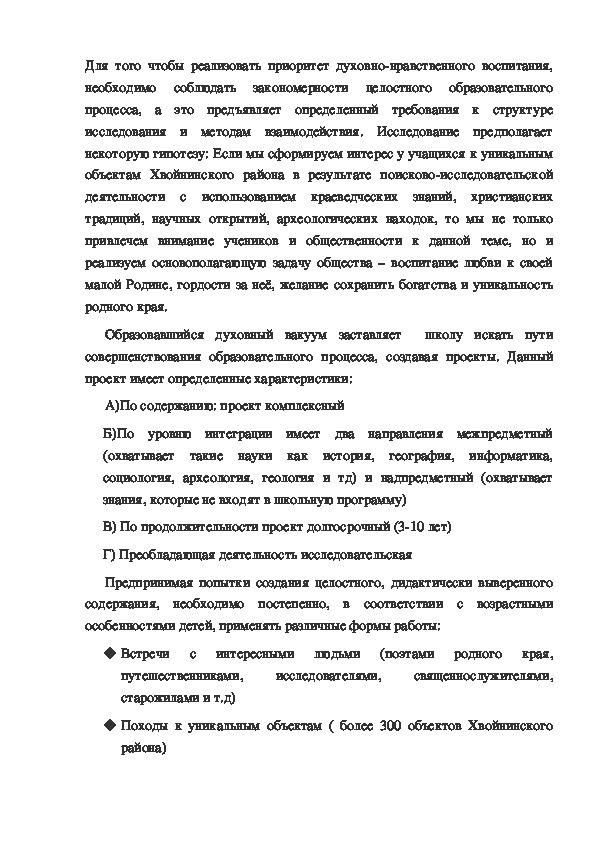 Педагогическое исследование наиболее уникальных объектов Хвойнинского района Новгородской области