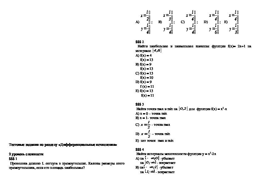 Тесты по разделу Дифференциальные исчисления