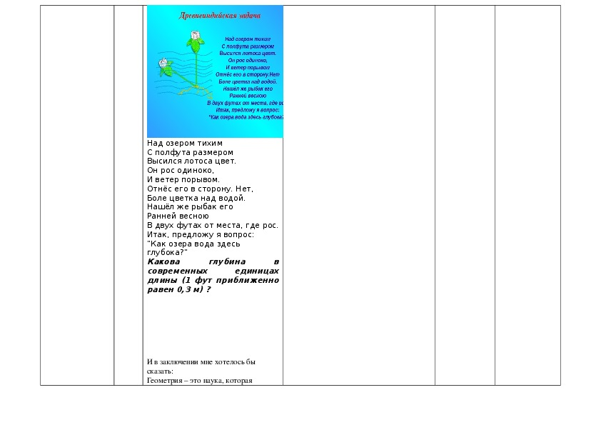 Открытый урок по геометрии 8 класс «Метод математического моделирования при решении мотивационно - прикладных задач  по теме « Подобие треугольников»»