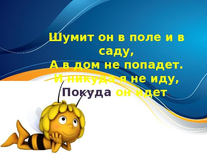 """Рабочие материалы к сочинению на тему: """"Вот и лето пришло!"""""""