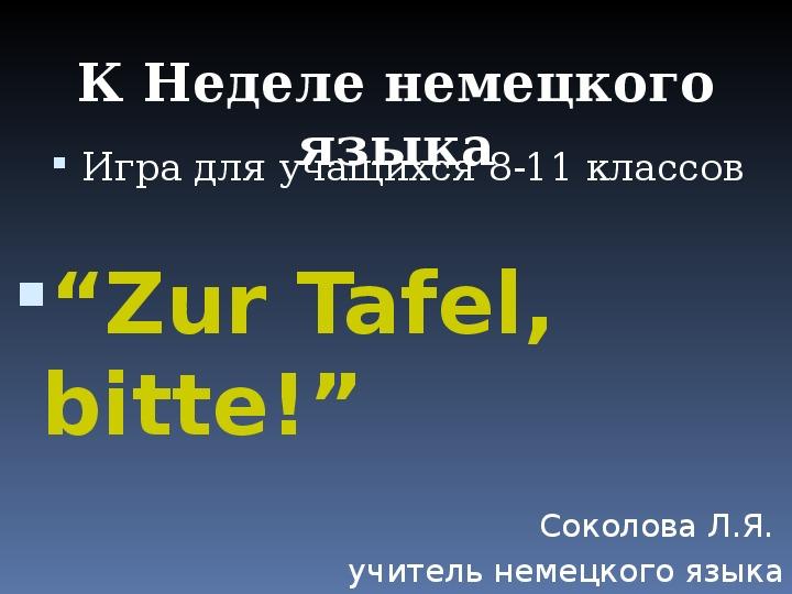 """Игра  по немецкому языку """"Zur Tafel, bitte!"""" (8-11 классы)"""