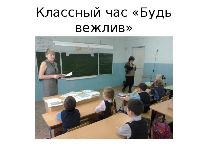 Отчет на тему:«Роль классного руководителя в системе воспитания школьников в условиях реализации ФГОС второго поколения», Презентация