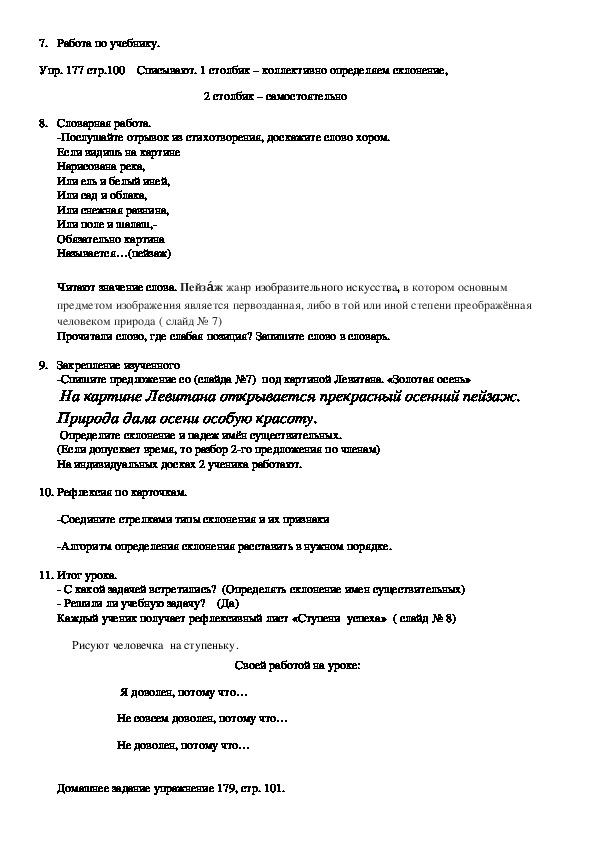 """Конспект урока по русскому языку на тему """"Три склонения имен существительных. Алгоритм определения склонения"""""""