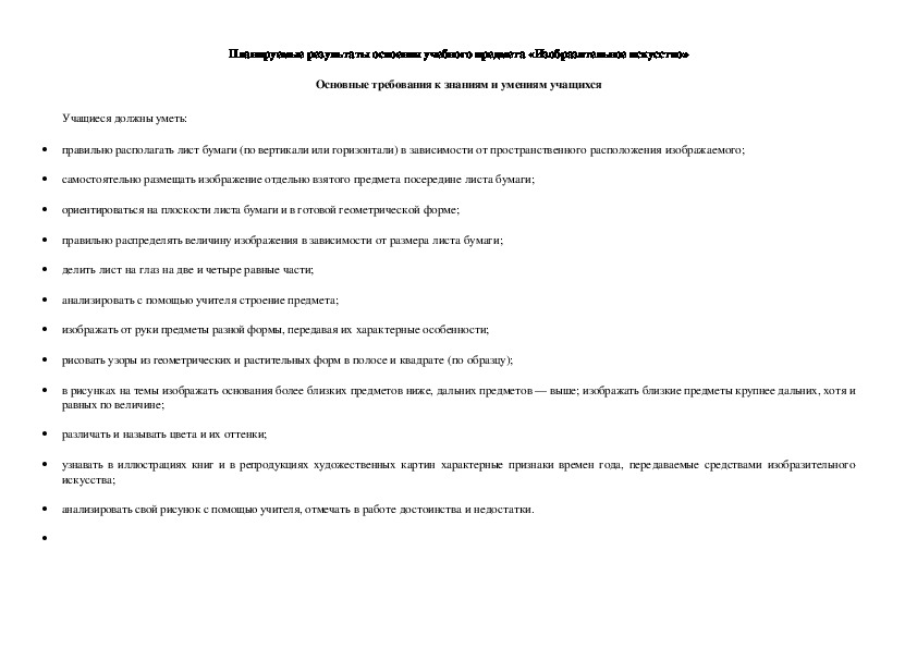 АОП для детей  с ОВЗ (ЛУО) 4 класс