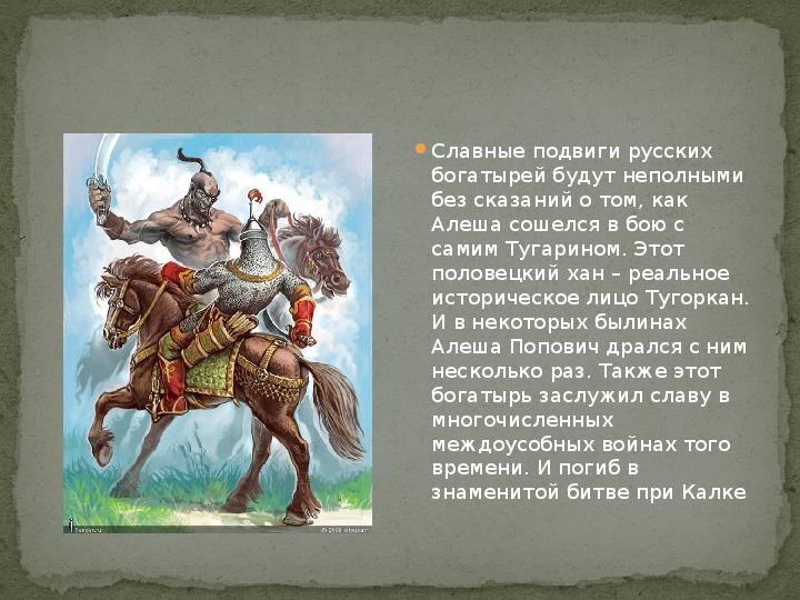 Картинки о подвигах русских богатырей лесбиянок бисексуалок