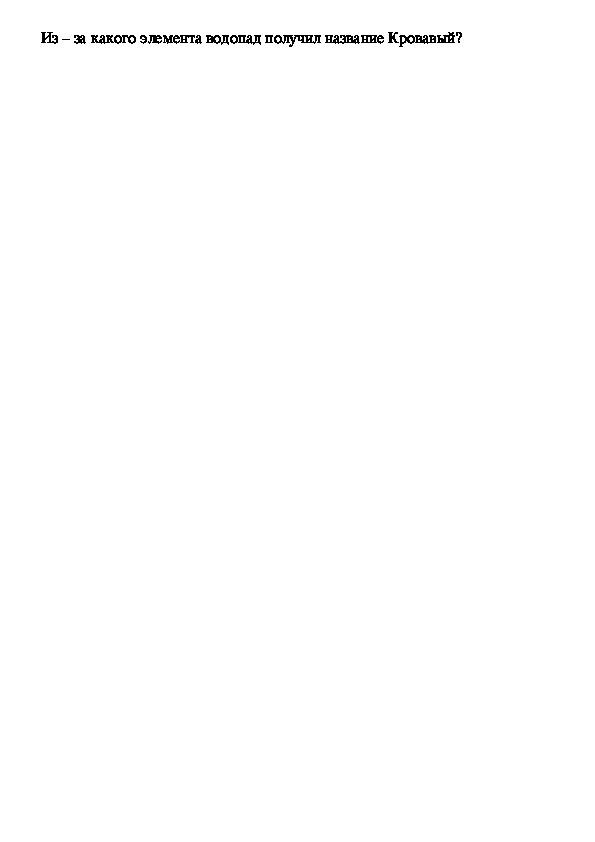 """Ситуационные задачи по химии по теме №Железо"""""""