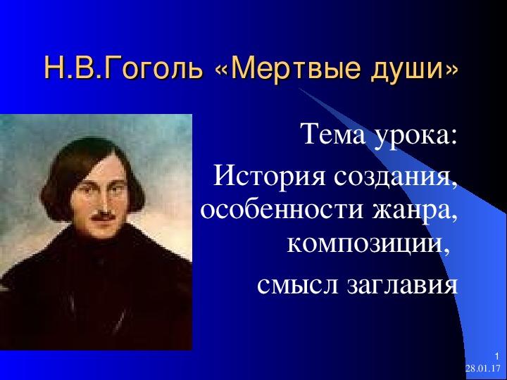 """Презентация """"Гоголь """"Мёртвые души"""" (литература - 9 класс)"""