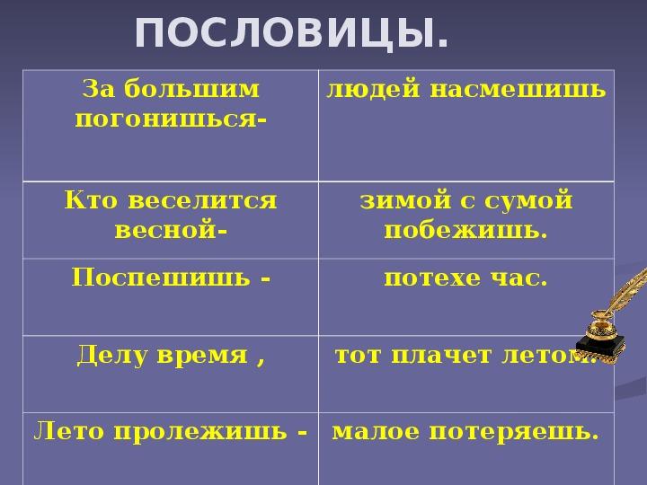 """Презентация по литературному чтению на тему """" Стрекоза и муравей"""" ( 2 класс , литературное чтение )"""