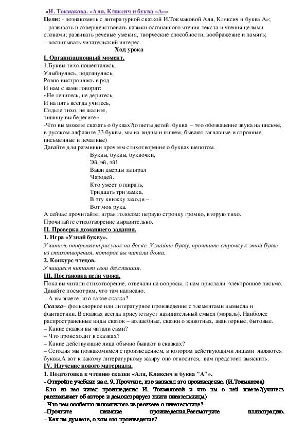 «И. Токмакова. «Аля, Кляксич и буква «А»»