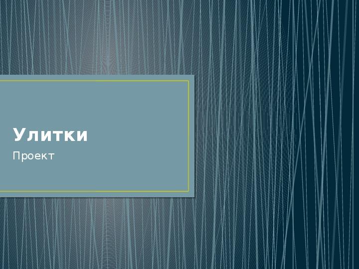 """Презентация к проектной работе """"Улитка Ахатинец"""""""