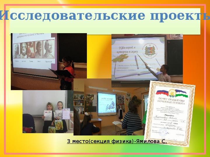 """Выступление на вебинаре для учителей начальных классов""""Использование во внеурочной деятельности проектно-исследовательских технологий"""