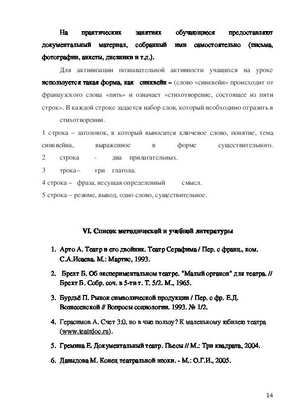 """Программа по учебному предмету """"Документальный театр"""""""