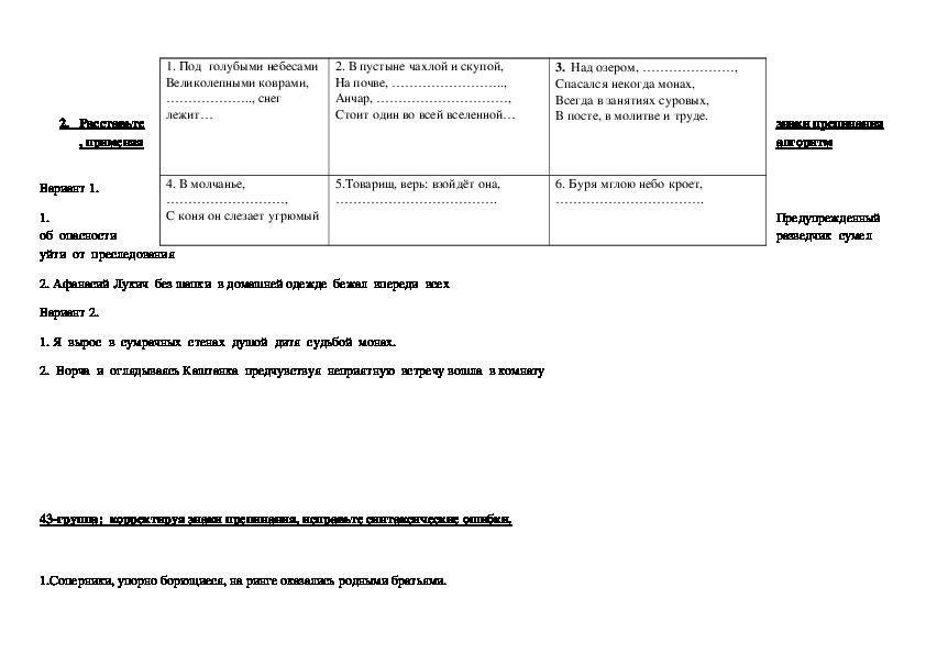 Конспект урока по русскому языку в 9 классе