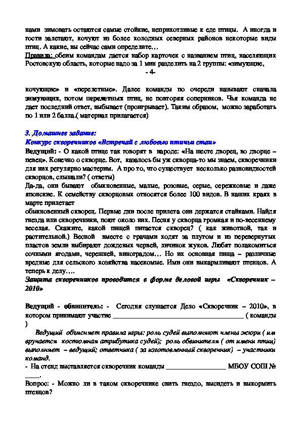 """Конкурсно - игровая программа """"Вестники весны"""""""