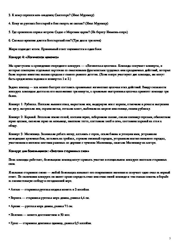 Игровой классный час 7-8-9 класс , тема: «Веселье земли русской»