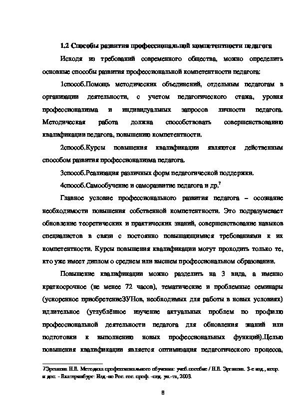 Непрерывное профессиональное развитие педагога