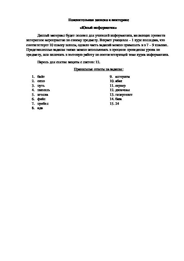 Викторина «Юный информатик» (10 класс/1 курс СПО)