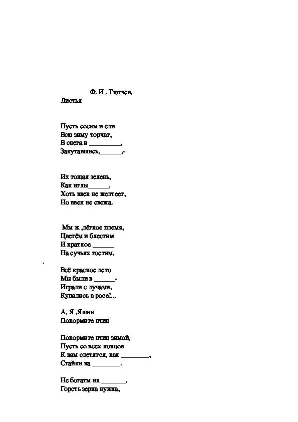 Заключительный урок-игра по литературе в 6 классе учебникам Г.С.Меркина