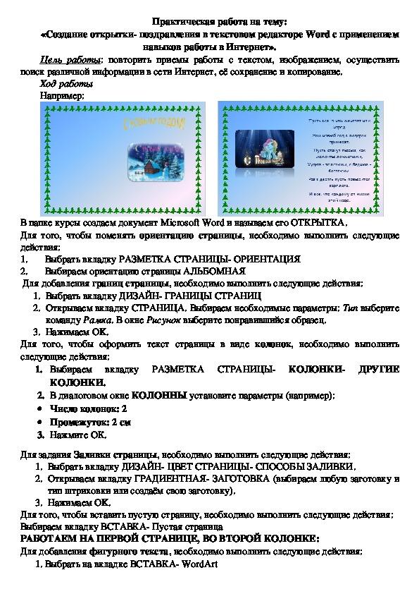 Практическая работа на тему: «Создание открытки- поздравления в текстовом редакторе Word с применением навыков работы в Интернет»