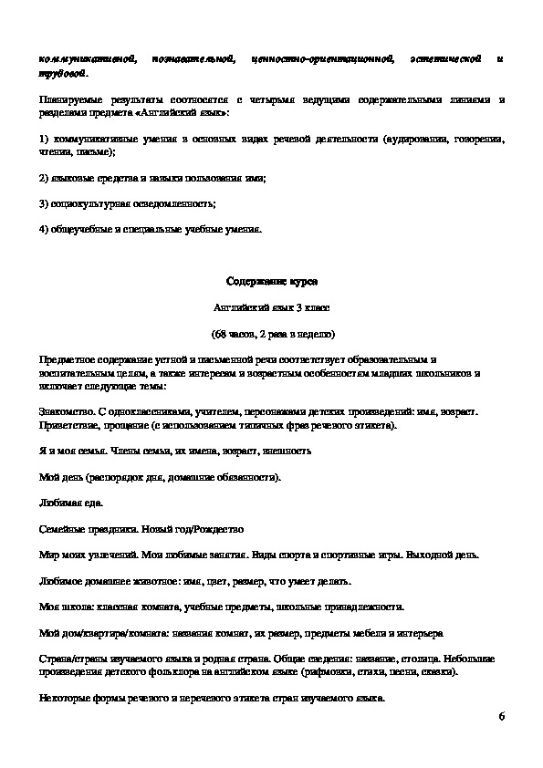 Рабочая программа по английскому языку 2-4 класс Spotlight