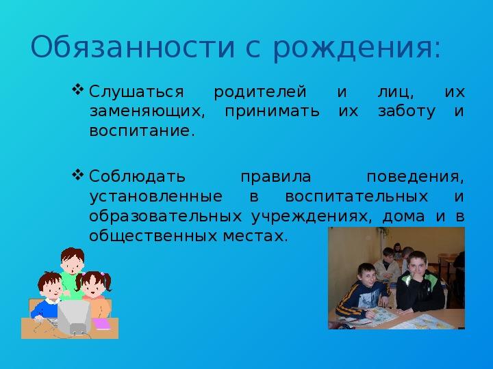 """Презентация по обществознанию на тему """"Права ребенка"""" (6 класс)"""