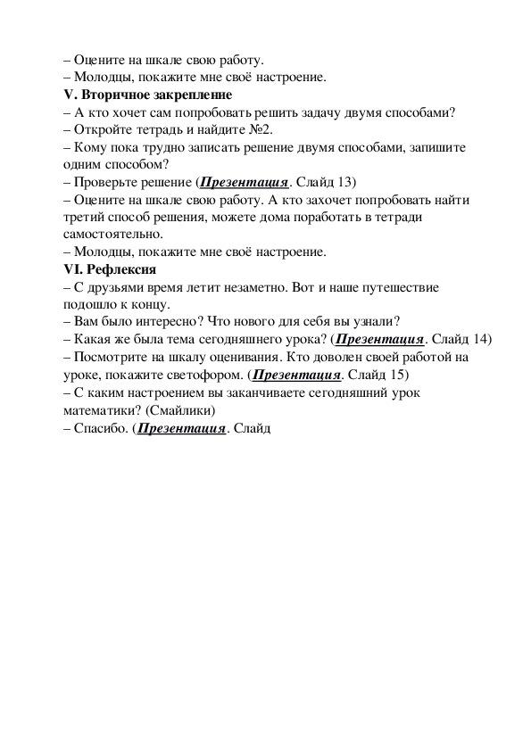 """Конспект урока по математике на тему """"Решение задач различными способами""""   (1 класс)"""