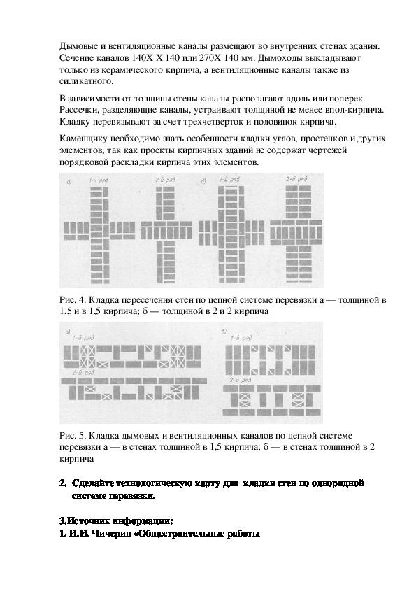 """План-конспект занятия по теме: """"Выполнение технологической карты на кладку стен по однорядной системе перевязки швов"""""""