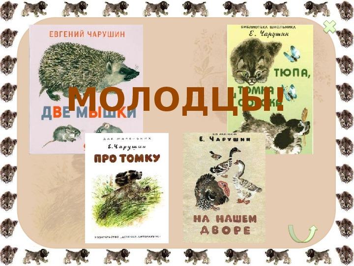 «Подскажи словечко» (Е.И.Чарушин – писатель и художник) 4 класс.