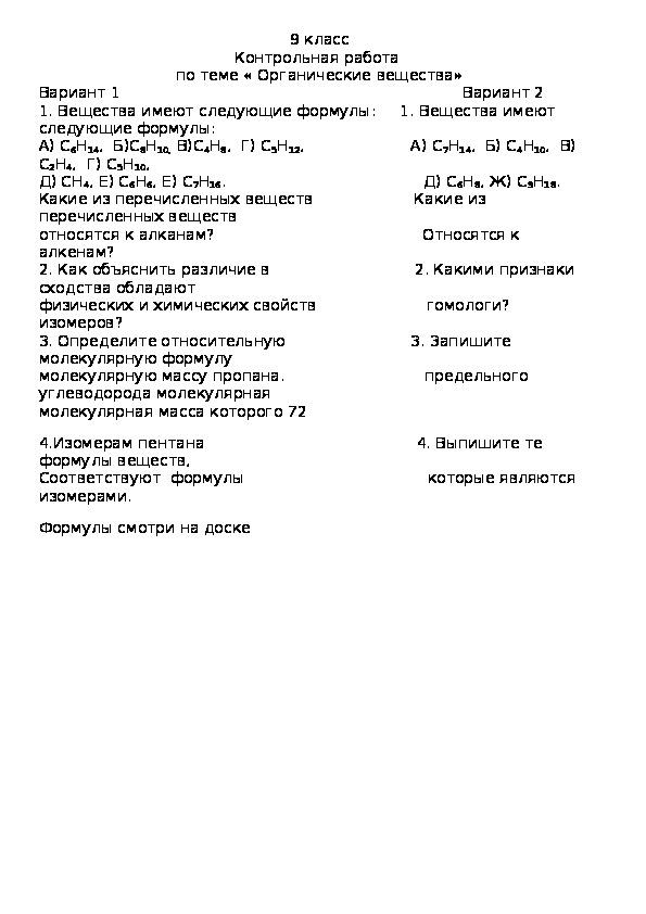 Контрольная работа по химии 9 класс