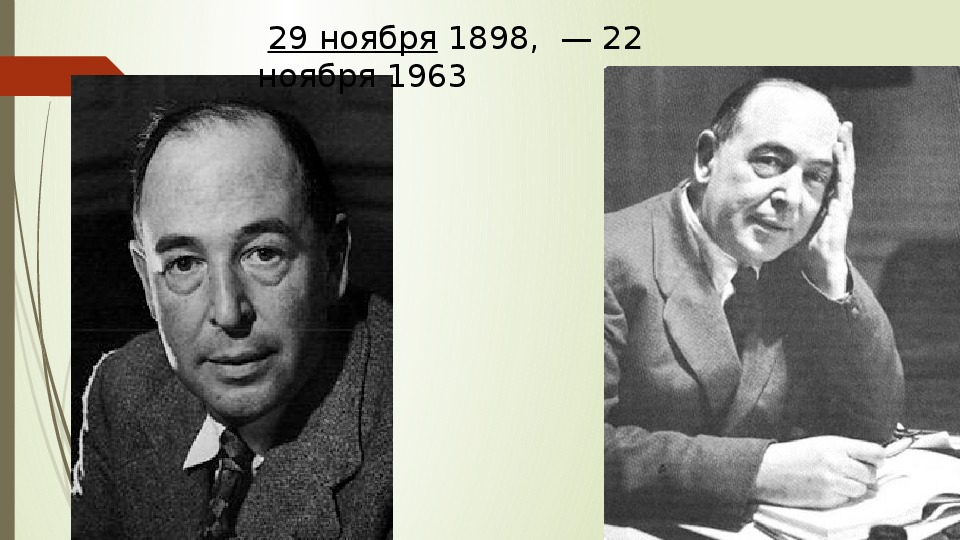Презентация и информация о писателе Клайве С. Льюисе