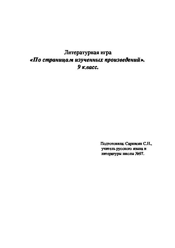 Литературная игра  «По страницам изученных произведений».  9 класс.