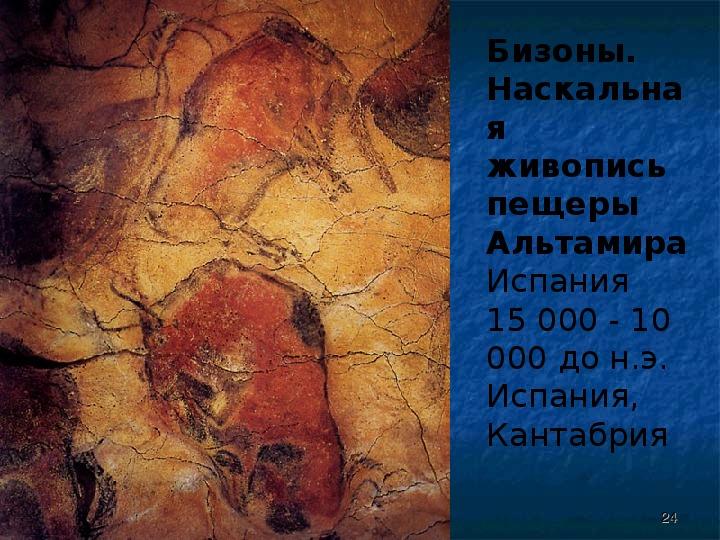 """Презентация по МХК к уч. Даниловой """"Древние цивилизации. Первые художники земли"""""""