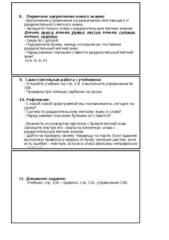 """Урок """"Разделительный мягкий знак"""" (2 класс, русский язык)"""