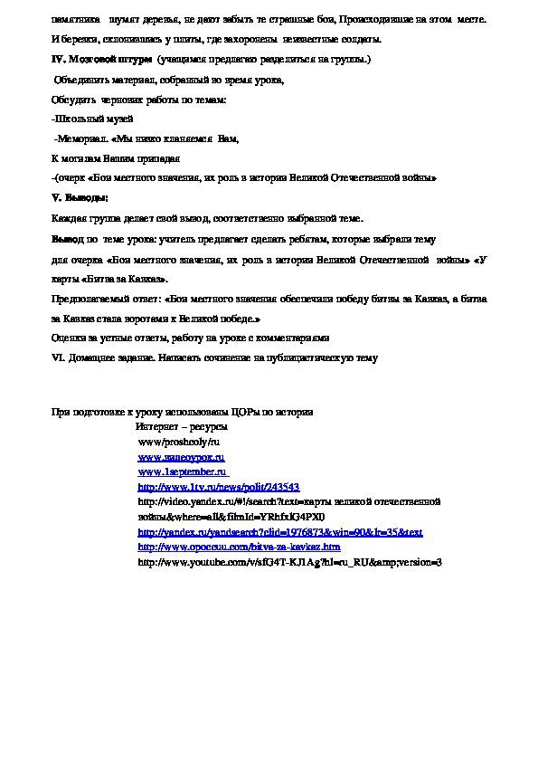 """Конспект урока кубановедения 11 класс """"Битва за Кавказ"""" (Бой местного значения)"""