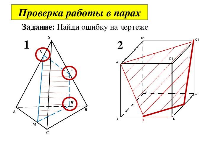 "Презентация на тему ""Построение сечений тетраэдра и параллелепипеда"" Геометрия 10 класс."