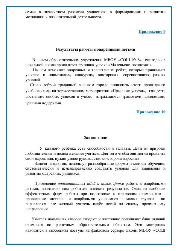 """""""Формы и методы работы с одарёнными детьми в начальной школе"""""""
