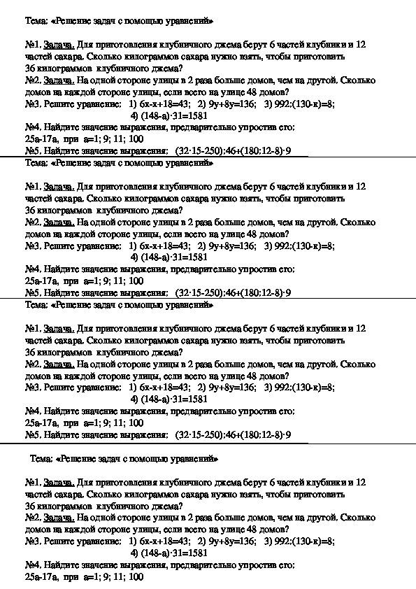 """Методическая разработка по теме: """"Решение задач с помощью уравнений""""   (5 класс)"""