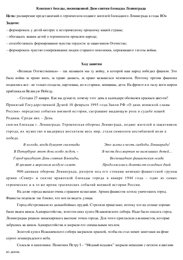 """Беседа """"Снятие блокады Ленинграда"""""""